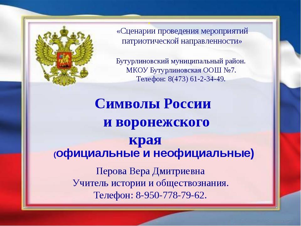 . «Сценарии проведения мероприятий патриотической направленности» Бутурлинов...