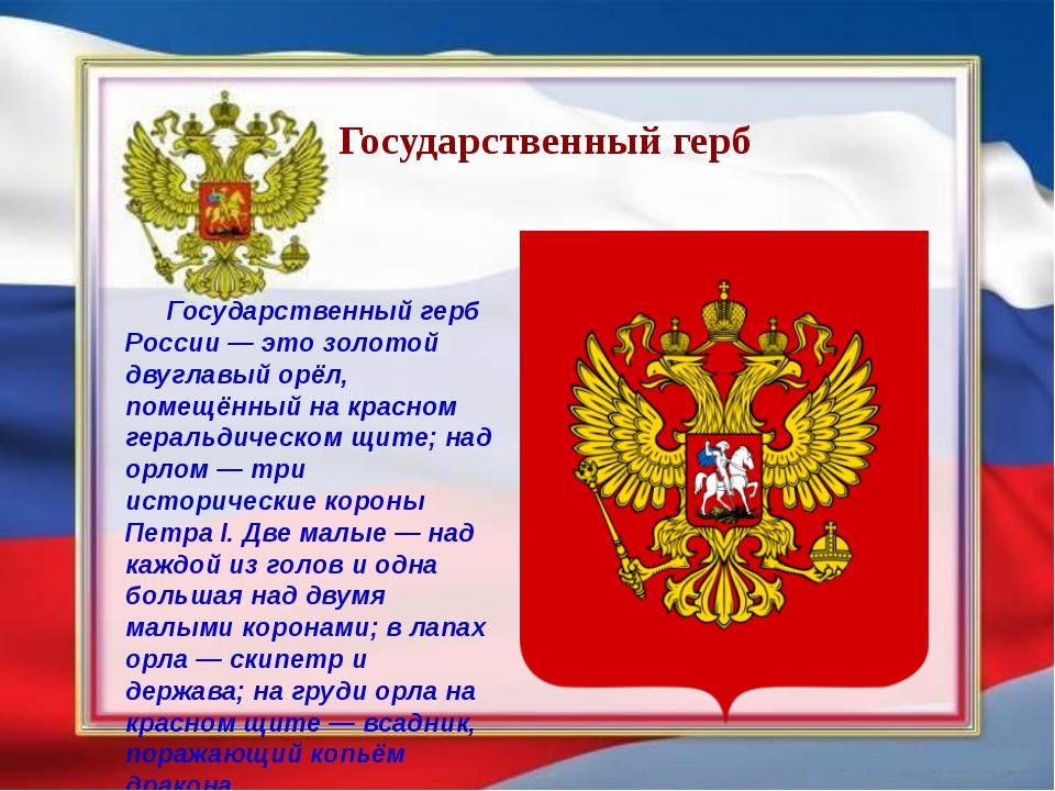Государственный герб Государственный герб России — это золотой двуглавый орё...
