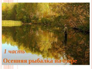 1 часть Осенняя рыбалка на озере