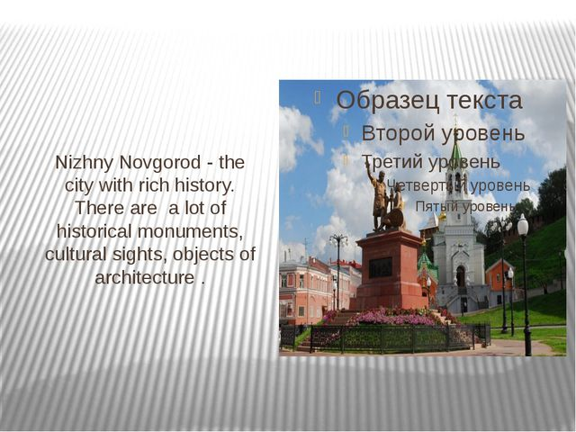 Nizhny Novgorod - the city with rich history. There are a lot of historical m...