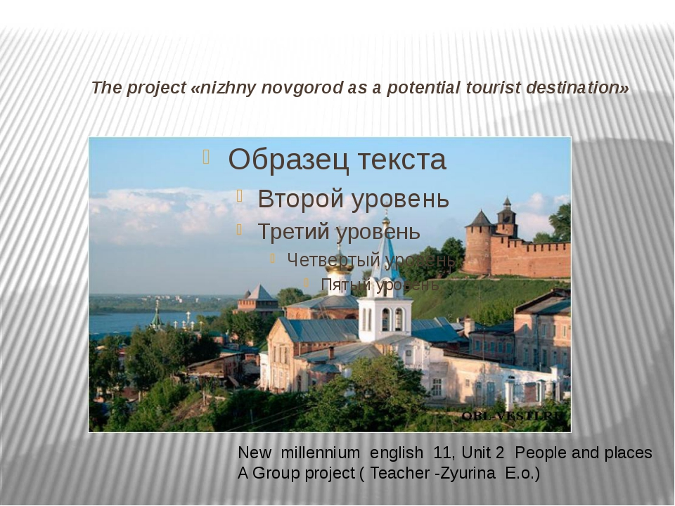 The project «nizhny novgorod as a potential tourist destination» New millenni...