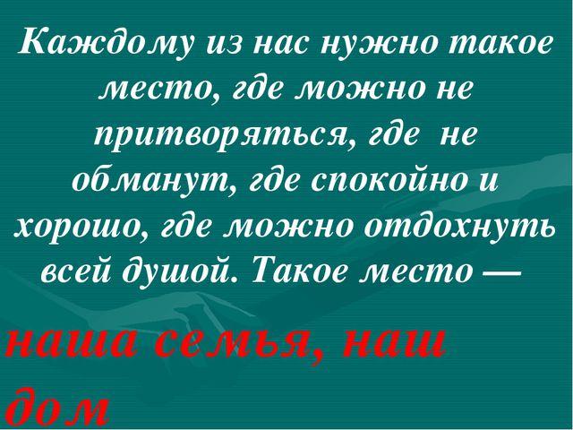 Каждому из нас нужно такое место, где можно не притворяться, где не обманут,...