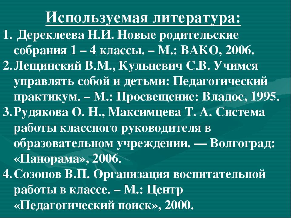 Используемая литература: Дереклеева Н.И. Новые родительские собрания 1 – 4 кл...