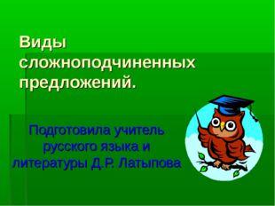 Виды сложноподчиненных предложений. Подготовила учитель русского языка и лите