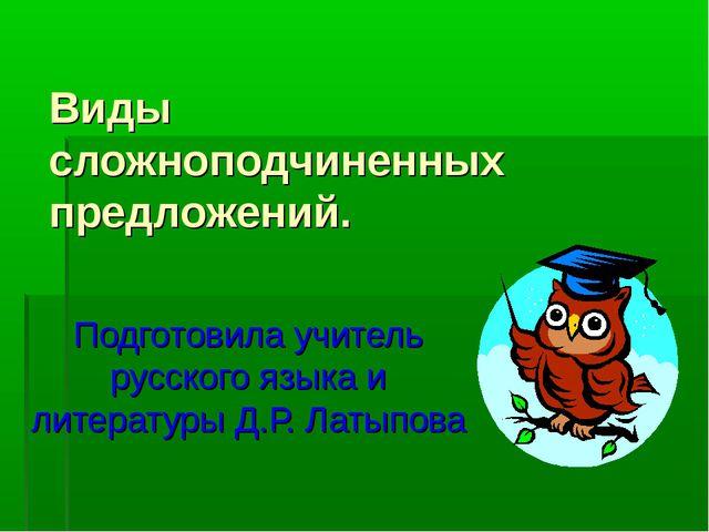 Виды сложноподчиненных предложений. Подготовила учитель русского языка и лите...