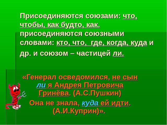 Присоединяются союзами: что, чтобы, как будто, как. присоединяются союзными с...