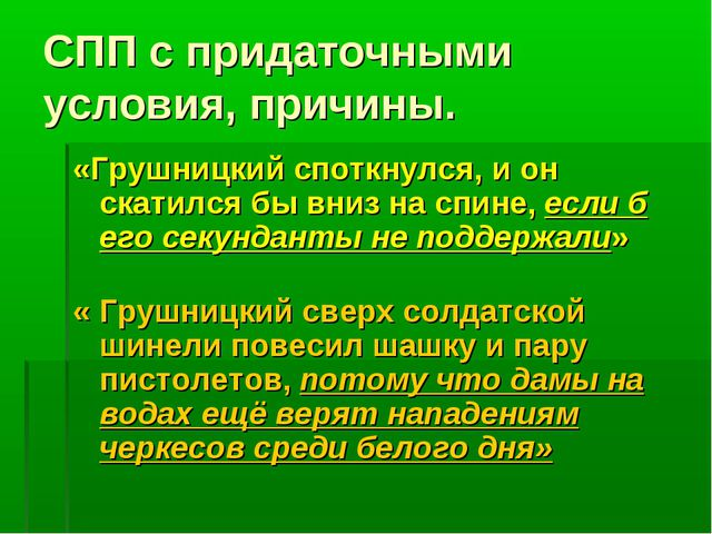 СПП с придаточными условия, причины. «Грушницкий споткнулся, и он скатился бы...