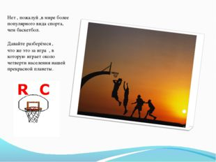 Нет , пожалуй ,в мире более популярного вида спорта, чем баскетбол. Давайте р