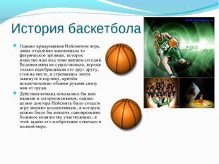 История баскетбола Однако придуманная Нейсмитом игра, лишь отдалённо напомина