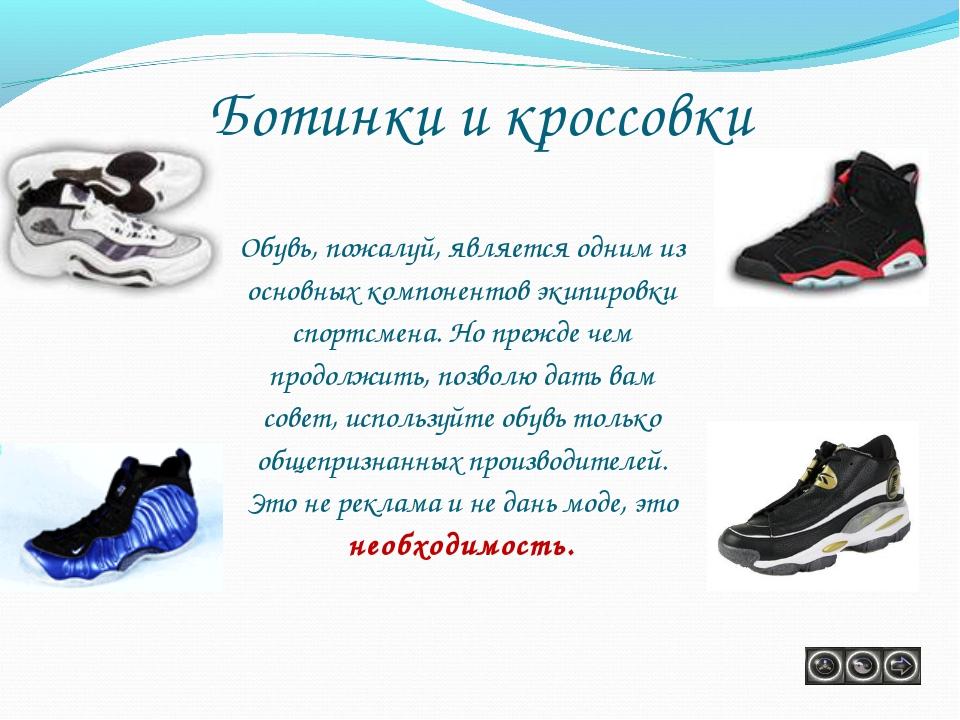 Ботинки и кроссовки Обувь, пожалуй, является одним из основных компонентов эк...