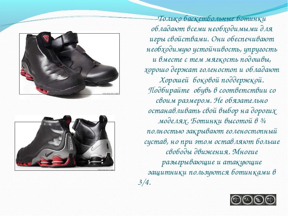 Только баскетбольные ботинки обладают всеми необходимыми для игры свойствами....