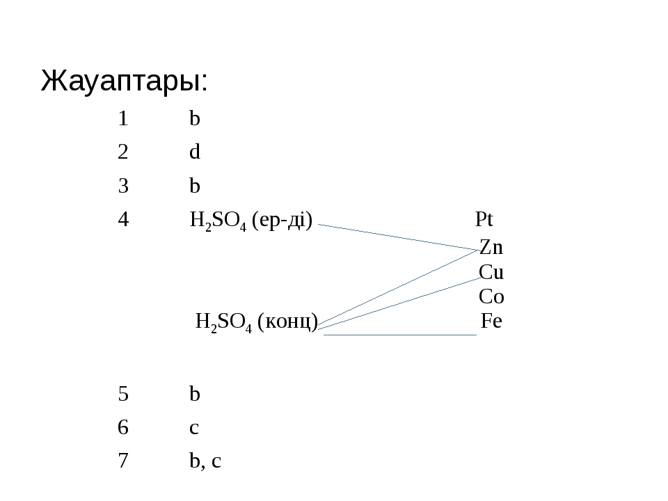 Жауаптары: 1b 2d 3b 4H2SO4 (ер-ді) Pt Zn Cu Co H2SO4 (конц) Fe 5b 6c 7...
