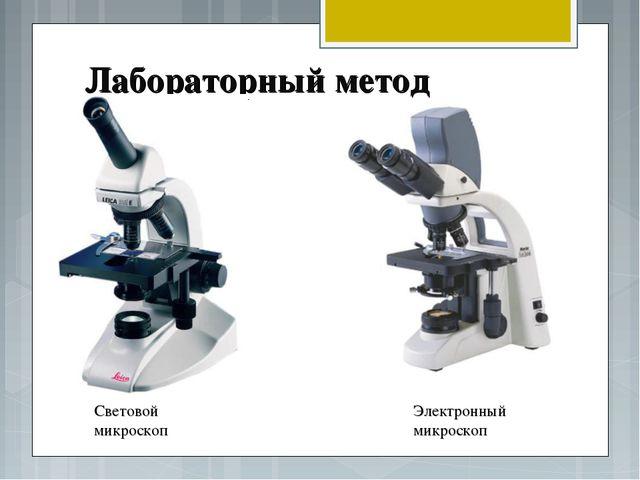 Лабораторный метод Световой микроскоп Электронный микроскоп