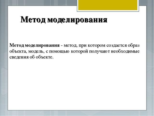 Метод моделирования Метод моделирования - метод, при котором создается образ...