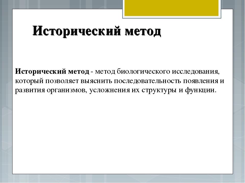 Исторический метод Исторический метод - метод биологического исследования, ко...