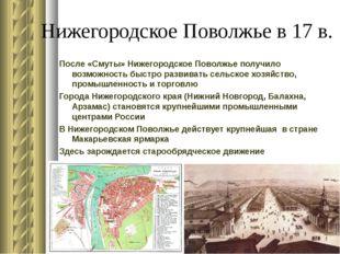 Нижегородское Поволжье в 17 в. После «Смуты» Нижегородское Поволжье получило