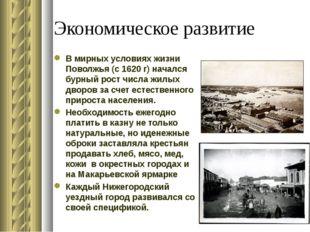 Экономическое развитие В мирных условиях жизни Поволжья (с 1620 г) начался бу