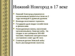 Нижний Новгород в 17 веке Нижний Новгород управлялся назначаемым правительств