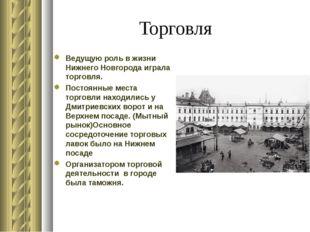 Торговля Ведущую роль в жизни Нижнего Новгорода играла торговля. Постоянные м