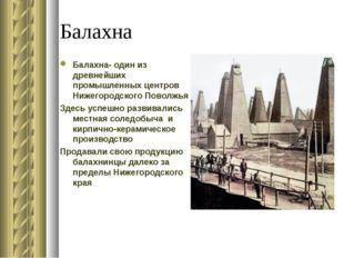 Балахна Балахна- один из древнейших промышленных центров Нижегородского Повол