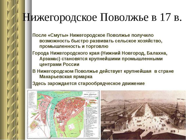 Нижегородское Поволжье в 17 в. После «Смуты» Нижегородское Поволжье получило...