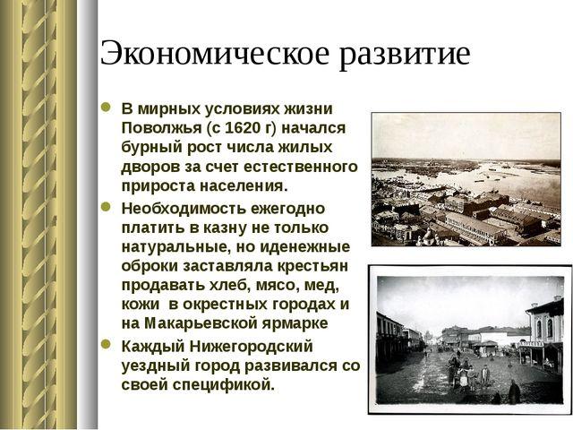 Экономическое развитие В мирных условиях жизни Поволжья (с 1620 г) начался бу...