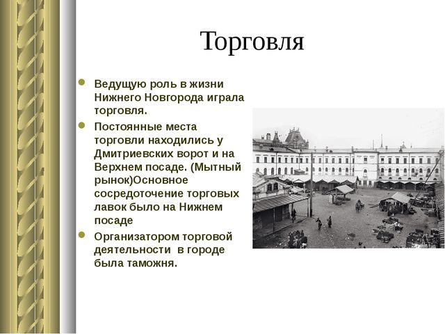 Торговля Ведущую роль в жизни Нижнего Новгорода играла торговля. Постоянные м...