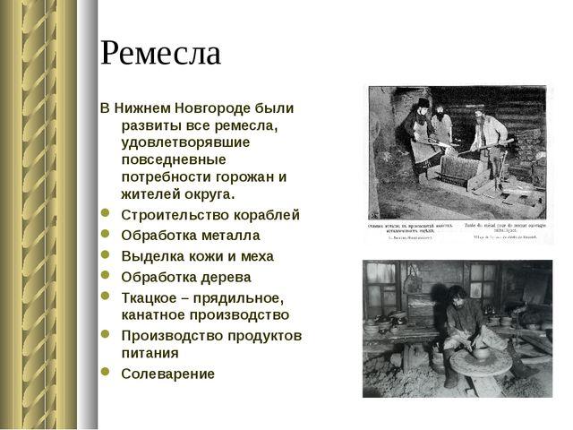 Ремесла В Нижнем Новгороде были развиты все ремесла, удовлетворявшие повседне...