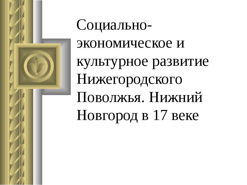 Социально-экономическое и культурное развитие Нижегородского Поволжья. Нижний...