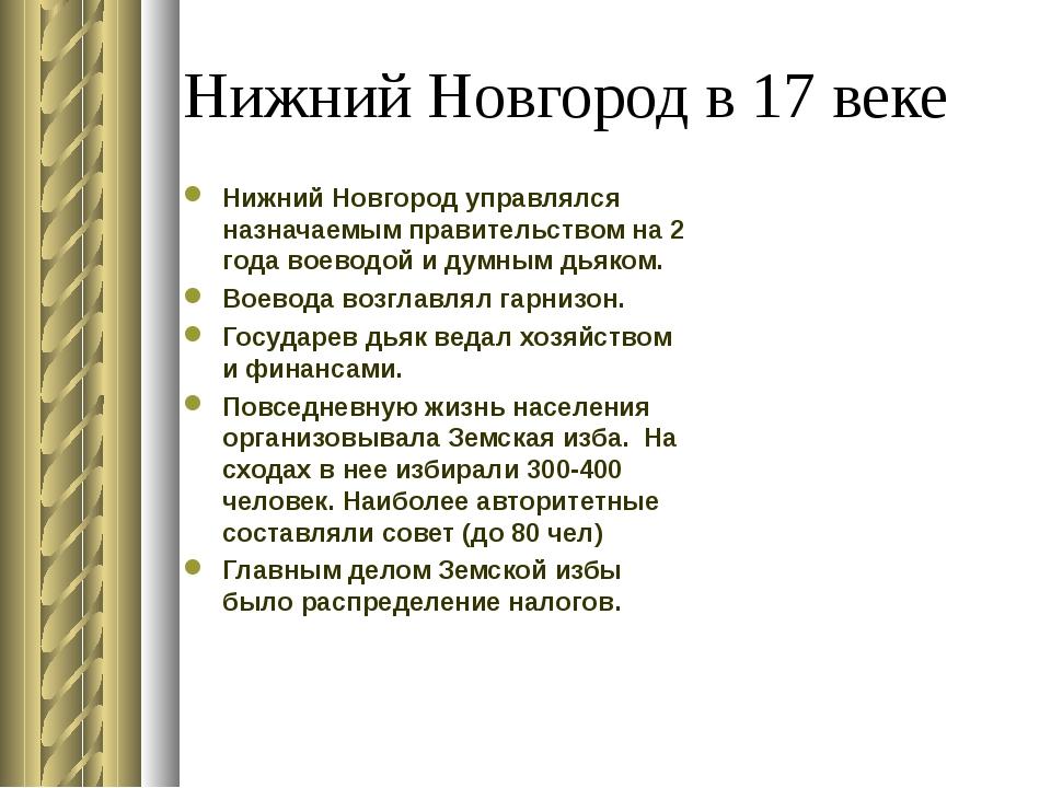 Нижний Новгород в 17 веке Нижний Новгород управлялся назначаемым правительств...