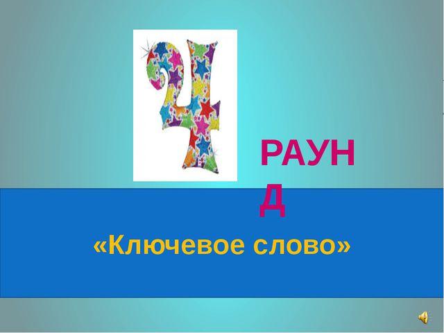 «Ключевое слово» РАУНД