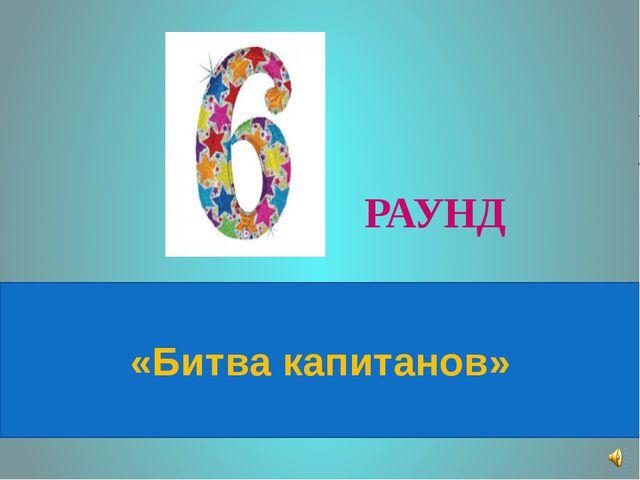 «Битва капитанов» РАУНД