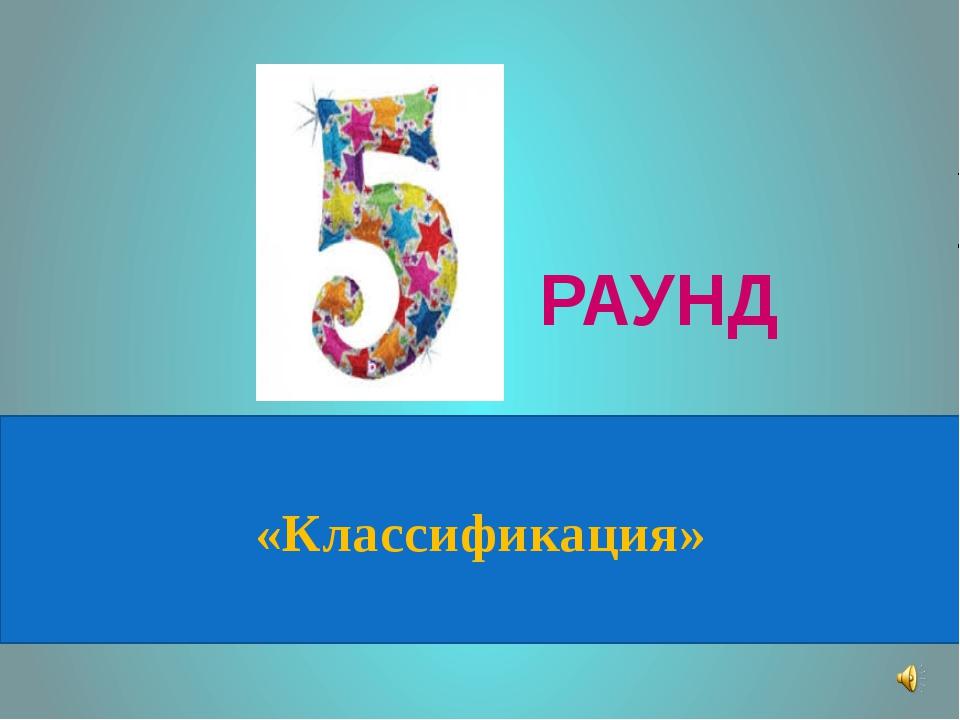 «Классификация» РАУНД