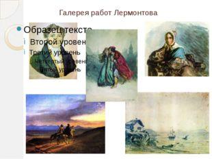 Галерея работ Лермонтова