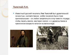Толстой Л.Н. Известный русский писатель Лев Толстой был удивительной личност