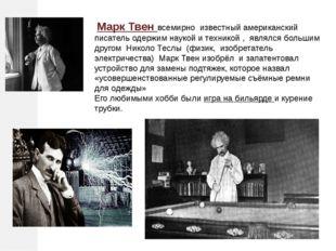 Марк Твен всемирно известный американский писатель одержим наукой и техникой