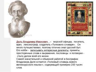 Даль Владимир Иванович – морской офицер, писатель, врач, лексикограф, создате