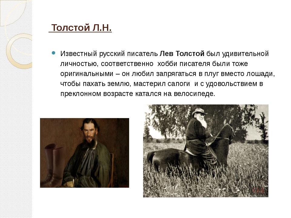 Толстой Л.Н. Известный русский писатель Лев Толстой был удивительной личност...