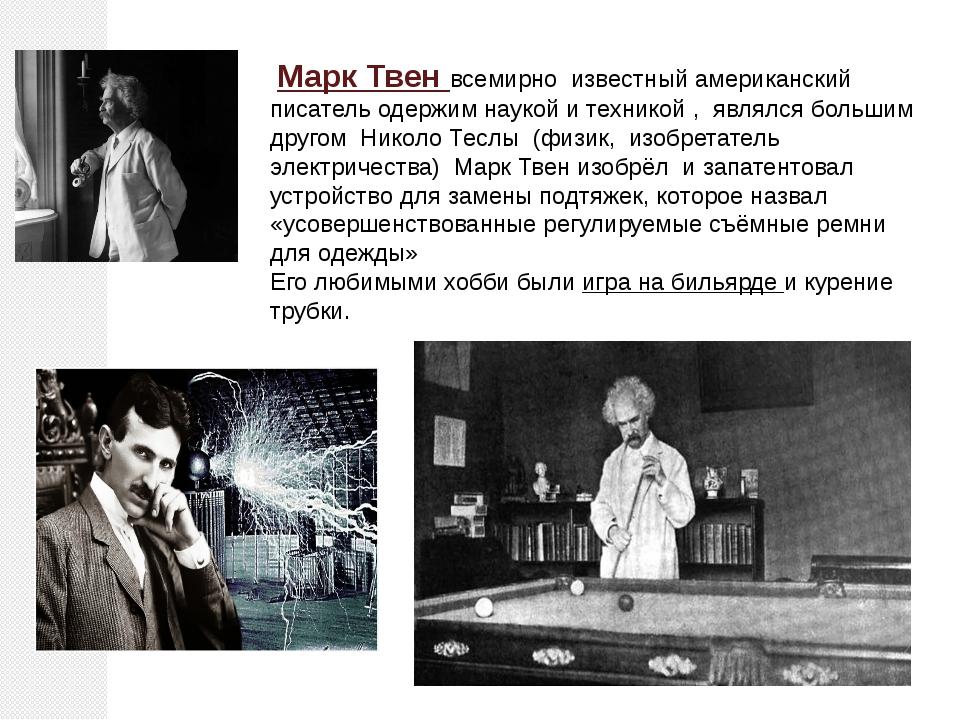 Марк Твен всемирно известный американский писатель одержим наукой и техникой...