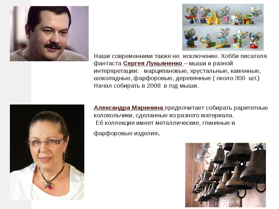 Наши современники также не исключение. Хобби писателя фантаста Сергея Лукьяне...