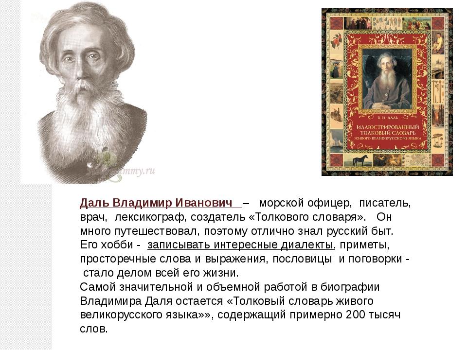 Даль Владимир Иванович – морской офицер, писатель, врач, лексикограф, создате...