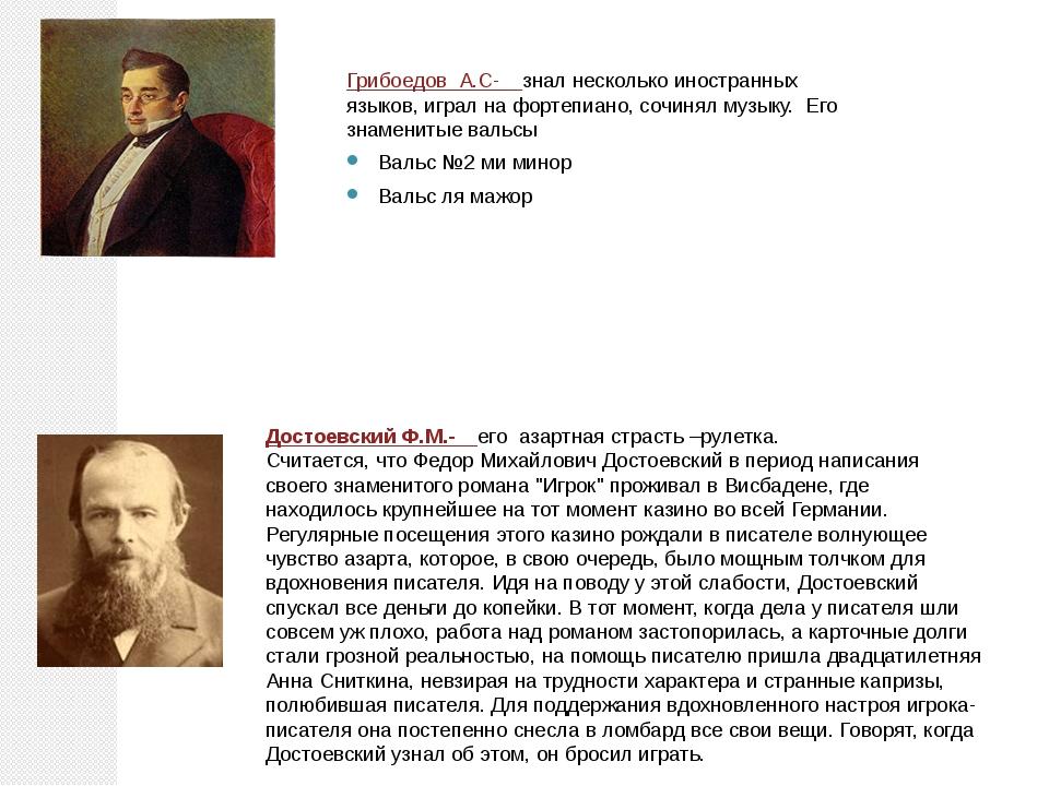 Грибоедов А.С- знал несколько иностранных языков, играл на фортепиано, сочиня...
