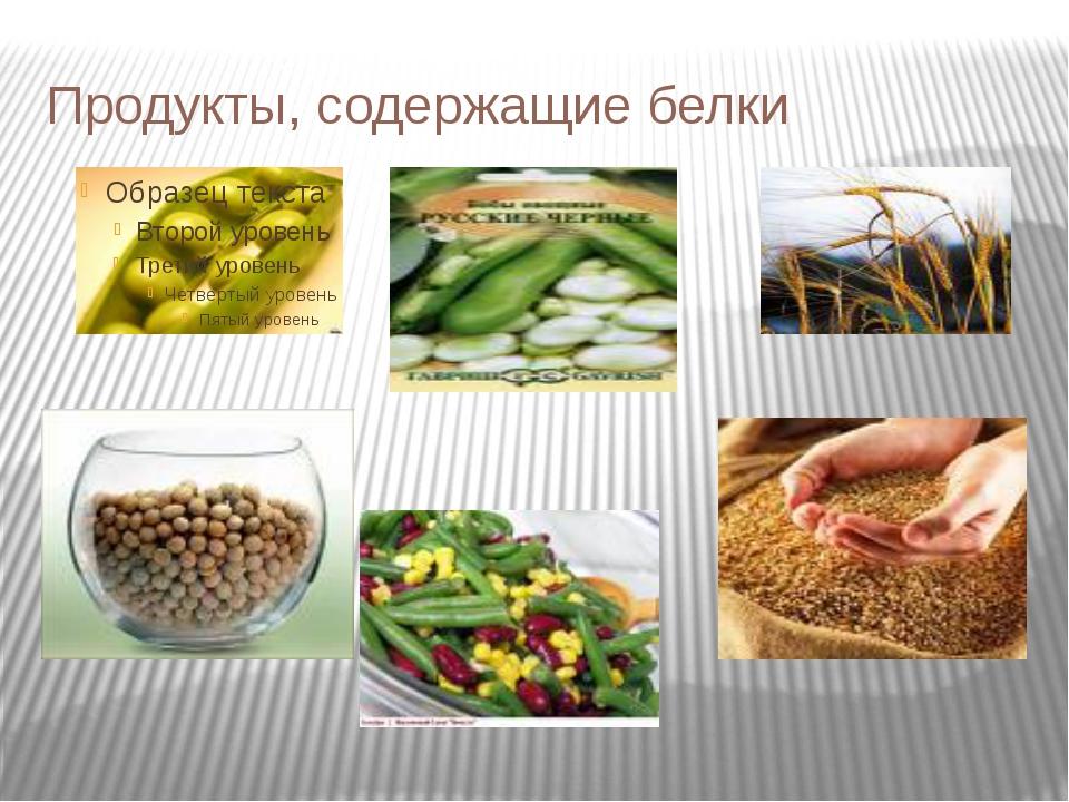Продукты, содержащие белки