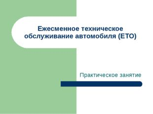 Ежесменное техническое обслуживание автомобиля (ЕТО) Практическое занятие