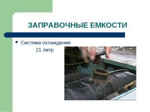 ЗАПРАВОЧНЫЕ ЕМКОСТИ Система охлаждения 21 литр