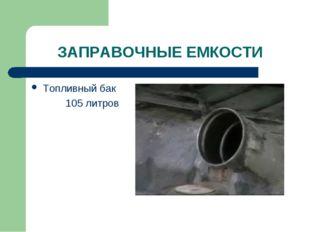 ЗАПРАВОЧНЫЕ ЕМКОСТИ Топливный бак 105 литров