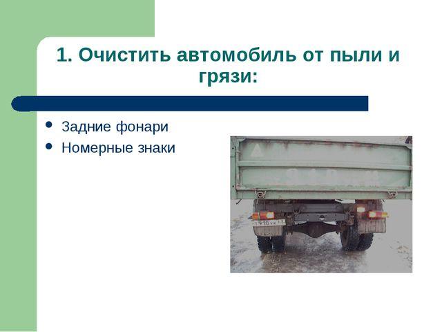 1. Очистить автомобиль от пыли и грязи: Задние фонари Номерные знаки