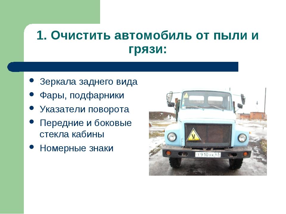 1. Очистить автомобиль от пыли и грязи: Зеркала заднего вида Фары, подфарники...