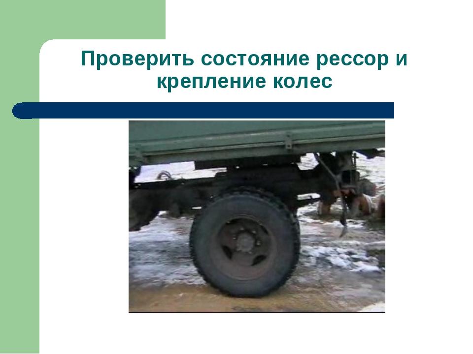 Проверить состояние рессор и крепление колес
