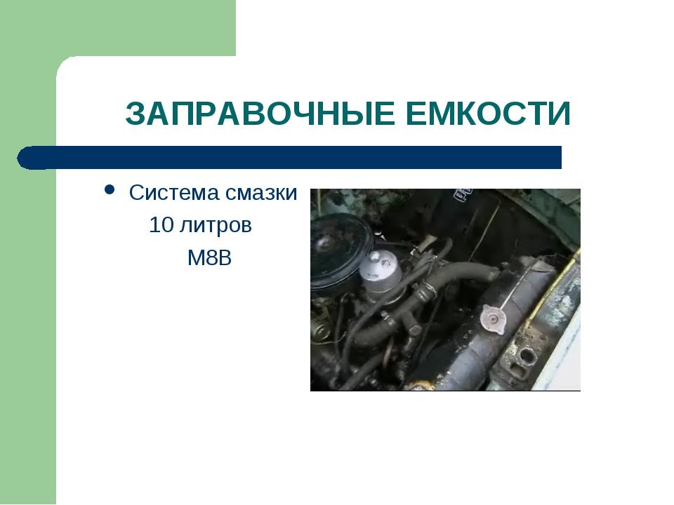 ЗАПРАВОЧНЫЕ ЕМКОСТИ Система смазки 10 литров М8В
